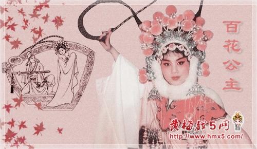马兰饰演的百花公主