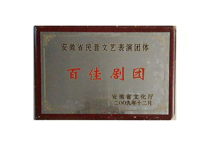 望江长江黄梅戏剧团获奖荣誉
