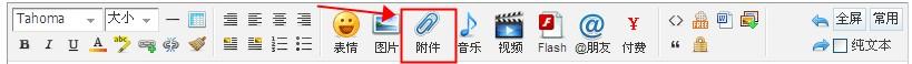 如何在帖子中上传大文件附件资源?请看此贴 fujian1.JPG 黄梅戏5网黄5论坛公告区 1
