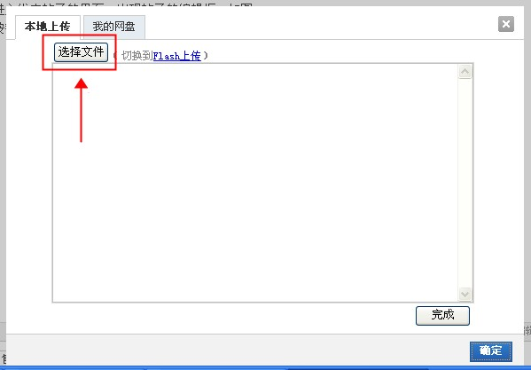 如何在帖子中上传大文件附件资源?请看此贴 fujian2.JPG 黄梅戏5网黄5论坛公告区 2