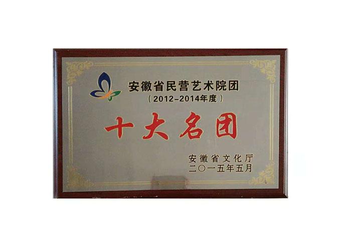 十大名团,望江县长江黄梅戏剧团