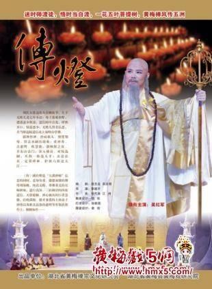 湖北省黄梅县黄梅戏剧团演出的黄梅戏《传灯》