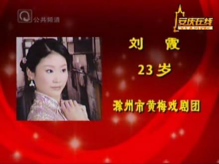 滁州市黄梅戏剧团刘霞