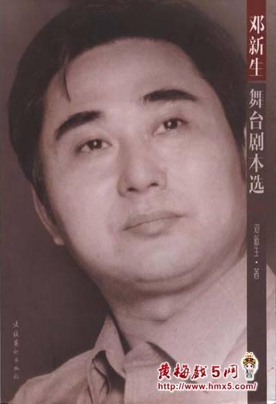 著名黄梅戏编剧邓新生