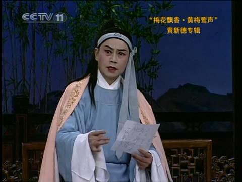 """黄新德黄梅戏专辑《梁祝》""""山伯临终""""精彩唱段剧照"""
