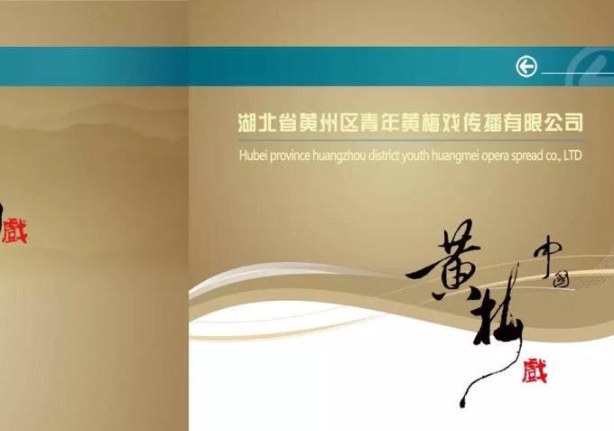 湖北省黄州区青年黄梅戏传播有限公司_李文杰黄梅戏剧团