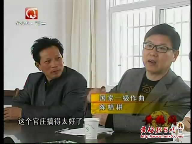 潜山县天柱山黄梅戏剧团团长汪敬军和国家一级作曲陈精耕