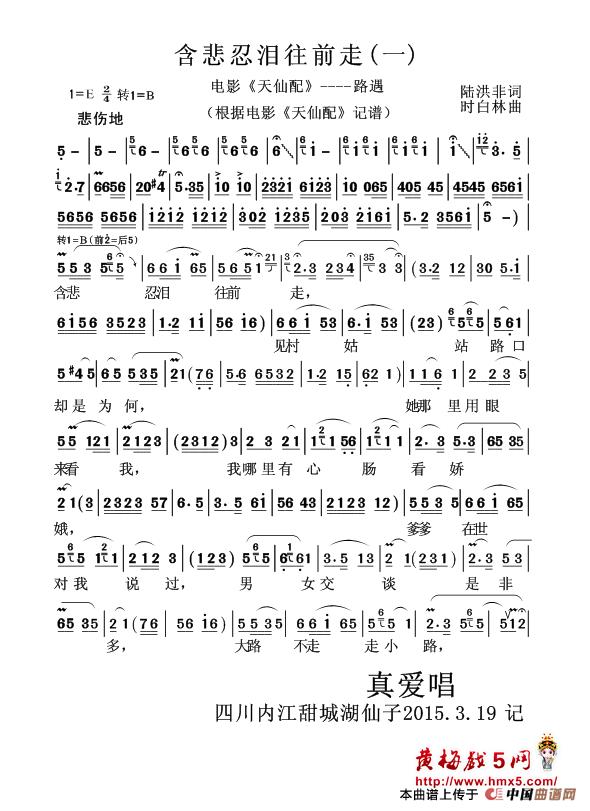 黄梅戏《含悲忍泪往前走》曲谱-2