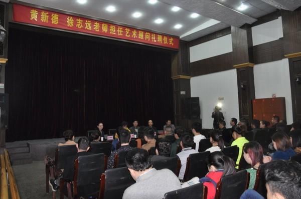 铜陵市黄梅戏剧团聘请黄新德、徐志远老师为艺术顾问
