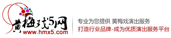 黄梅戏5网为您提供最适合您的黄梅戏演出公司和黄梅戏剧团联系电话和黄梅戏大全