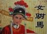 [视频]韩再芬《女驸马》谁料皇榜中状元