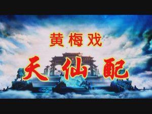 黄梅戏《续集天仙配》序言(第一幕)