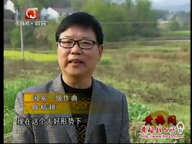 国家一级作曲家陈精耕