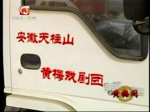 安徽潜山县天柱山黄梅戏剧团专访(一)