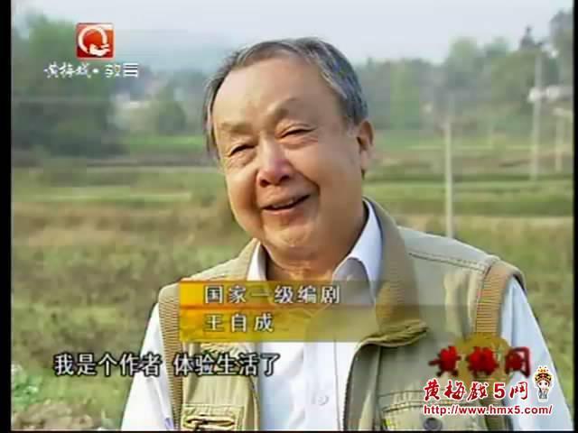 国家一级编剧王自成在潜山县官庄镇
