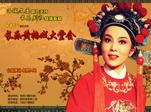 北京长乐黄梅戏剧团